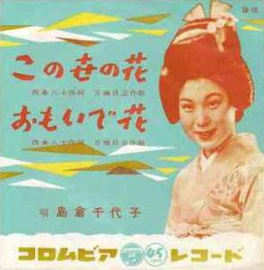 ♪「青春歌謡」を熱く語りましょう! ヨネゾウさん、 島倉千代子さんの訃報には、本当にビックリしましたね。 (2013年11月8日逝去、享