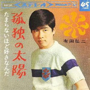 ♪「青春歌謡」を熱く語りましょう! 有田 弘二(本名:伊藤 浩二。1946年11月22日生)は、愛知県名古屋市出身。  室内装飾デザイナ