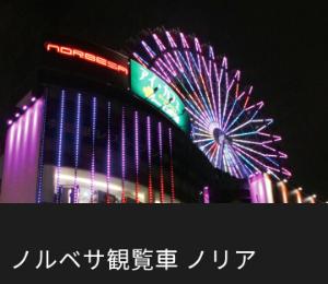 2809 - キユーピー(株) 大丈夫だよ。それよりススキノに来たら観覧車オススメ✨ 私も今度夜🌃🌙*゚に乗ってみるつもりです。