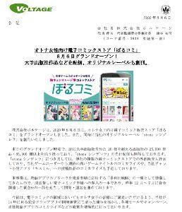 3639 - (株)ボルテージ オトナ女性向け電子コミックストア「ぼるコミ」 8月6日グランドオープン! 大手出版社作品などを配信、