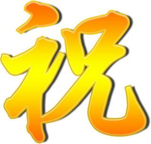 2438 - (株)アスカネット さあ寝る前に 明日のこと先に書いとこ  2000円奪還おめでとー ( ^-^)ノ∠※。.:*