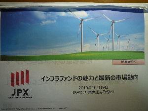 8958 - グローバル・ワン不動産投資法人 インフラファンドのセミナーを好感(^_-)-☆