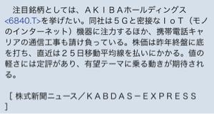 6840 - (株)AKIBAホールディング...