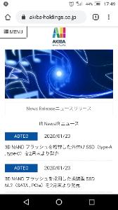 6840 - (株)AKIBAホールディングス フラッシュ発売かっ‼️
