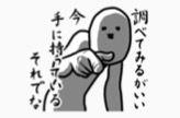 7552 - (株)ハピネット (笑)?頭大丈夫か? エロザベスよ  モブなんか 一回も触ってねーよ(笑) 誰とカン違いしとんねん