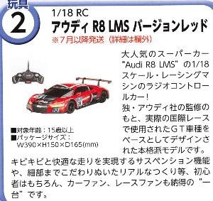 7552 - (株)ハピネット 【 株主優待 到着 】  選択した「1/18 RC アウディ R8LMS バージョンレッド」 -。