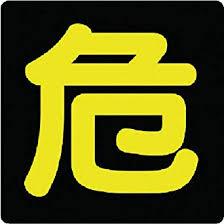 9831 - (株)ヤマダ電機 デッドクロス 下降トレンド  今期業績は非開示(売り) ネットショッピングの負け組 固定費が重荷に