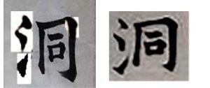古希の手習いで書道を始めました。 九成宮を基調とした洞の形は左です。さらにサンズイと横から縦に曲がるところを直しました。伊豆けんさんに