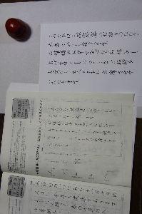 古希の手習いで書道を始めました。 最近はペン習字も初めました、テスト投稿です。