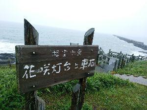 ☆北海道限定ドライブの旅☆ YUKIZIZIさん  こんばんは。  良いコースを教えて頂きありがとうございました。   私も過去