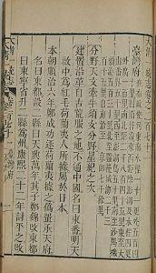 太平洋戦争 角栄サンが中国と対等の関係とすれば、棚上げにはならなかったでしょうね。  画像に台湾府は日本の領土と