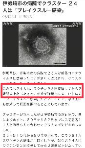 4875 - メディシノバ へ― 画像提供 国立感染症研究所ねぇ-  予防効果??%のワクチンが2回接種者24人を突破する確率っ