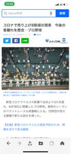 2282 - 日本ハム(株) 野球がいけないのか 日ハムはファンなんだがなぁ