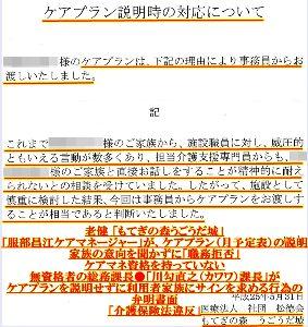 栃木県・保健福祉部・高齢対策課の問題対応・介護事件事故事案 介護施設老健「もてぎの森 うごうだ城」が介護保険法に違反に当たると述べているのに、認可監督機関の栃木