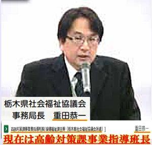 栃木県・保健福祉部・高齢対策課の問題対応・介護事件事故事案 高齢対策課 重田恭一班長  介護被害者家族に、なんでお金払わなかったのですか?なんで溜め込んでしまっ