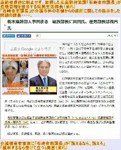 栃木県・保健福祉部・高齢対策課の問題対応・介護事件事故事案 高齢者虐待を制止せず、加担した元高齢対策課「石崎金市課長」が県の危機管理を担当する県民生活部長(呆れ