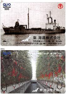 9380 - 東海運(株) 500円クオカード 到着。 昨年は「あずま」をアピールしていたけど、今年は「創立100周年迎えます」