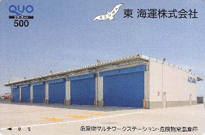 9380 - 東海運(株) 優待のクオカード (消えてしまったので再投稿) -。