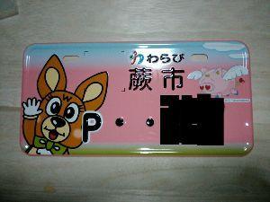 ★川口・戸田・蕨市民で井戸端会議(^^)★ 先日のナンバープレートです(^O^)/ 身バレする可能性があるのでちょっと加工してます。