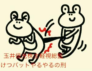 8789 - フィンテック グローバル(株) 玉やん、、、  嘘ついたらあかんでええええぇ〜!!!