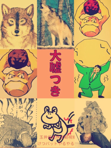 8789 - フィンテック グローバル(株) 、、、、↓9コマ漫画ですよ 、、左上から縦にお読みくださいませ。  ①オラは1匹狼のムーミ