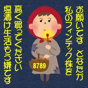 8789 - フィンテック グローバル(株) メッツァ売りの少女