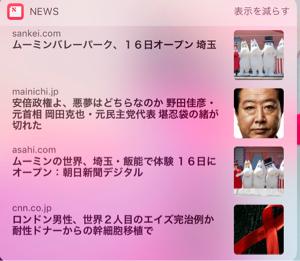 8789 - フィンテック グローバル(株) iPhoneのホームのニュースに!!!