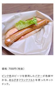 8789 - フィンテック グローバル(株) 埼玉の田舎でホットドッグ700円って、だいぶ強気やね。 原宿でも500円がマックスだと思うがな。