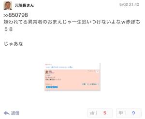 8789 - フィンテック グローバル(株) 赤ポチをくれ〜58個くれ〜〜笑