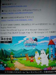 8789 - フィンテック グローバル(株)  東京ゲームショウ2019でムーミンフレンズ が紹介されました🎀iOS/Android向けに配信決定