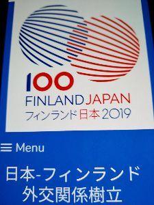 8789 - フィンテック グローバル(株) おはようございます🥰✌️  今年はフィンランド外交100周年🎉 ムーミン年💐元年🎈何かが秋に起きます