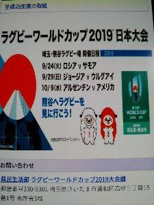 8789 - フィンテック グローバル(株) ラクビーワールドカップ開催🏈  埼玉熊谷とムーミンフィーバー💝
