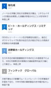 8789 - フィンテック グローバル(株) 先週全国で注目の的だったんだね。 天候不順を理由にするとか日本では致命的やん( ・ω・)