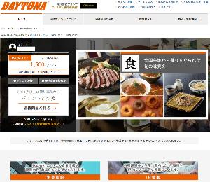 """7228 - (株)デイトナ 【 優待""""案内"""" 到着 】 (100株 2年目) 「デイトナプレミアム優待倶"""