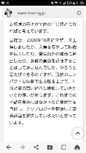 2987 - (株)タスキ 2021年5月28日のリビングマガジンbiz  当社は、2020年10月にマザーズ上場しましたが、人