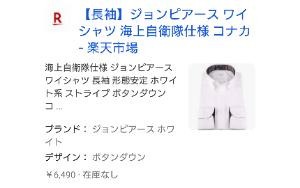 7494 - (株)コナカ 自衛隊に納めてるのなら安泰( ´∀`)