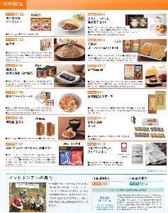 5956 - トーソー(株) 【 株主優待 案内到着 】 1,000円相当優待商品 -。