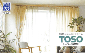 5956 - トーソー(株) 【 株主優待 到着 】 (100株 1年以上) 1,000円図書カード -。