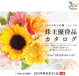 9783 - (株)ベネッセホールディングス 【 優待カタログ 到着 】 (年2回 100株) ー。