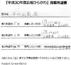 平川山岳会 希望書 記載済 3月4日提出