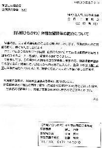 平川山岳会 広報ひらかわ 掲載希望書