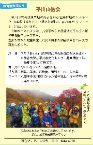 平川山岳会 5月号の体協たより   編集上がりました。