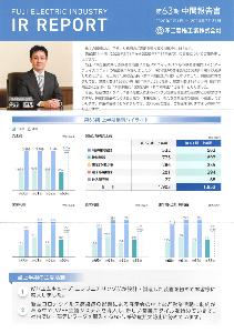 6654 - 不二電機工業(株) 【 株主優待 到着 】 (年2回 100株 3年以上) 1,000円クオカード(SMILE) ー。