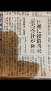 8291 - 日産東京販売ホールディングス(株) えらいムキだな情弱。