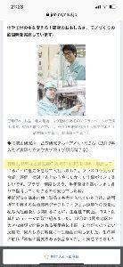 4120 - スガイ化学工業(株) PBR0.32、時価総額19億円、配当2.3%、有機EL( ー`дー´)キリッ!!!!!