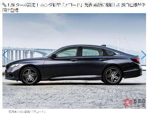7267 - ホンダ 1.5Lターボ設定! ホンダ新型「アコード」発表 新顔に刷新した独自仕様が中国で登場