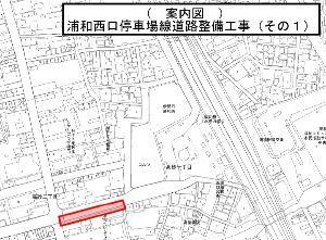 浦和駅周辺って変わるよね! 【駅前通り】 もうすぐ工事が始まりそうです。 とりあえず南側先行のようですな・・・。
