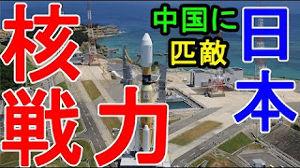 [ ● ] 大日本帝国は正義の国 シナが黙ったな。