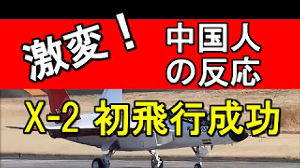 [ ● ] 大日本帝国は正義の国 ステレス機成功。 日本を舐めたらいけないな。