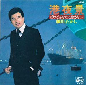 宙の遊び場  53年の細川たかしさんの、しんみりした情感のある  良い曲なんですが、細川さんの強い歌声にはアンマ